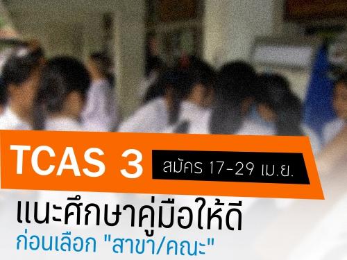 """TCAS3 สมัคร 17-29 เม.ย. แนะศึกษาคู่มือให้ดี  ก่อนเลือก """"สาขา/คณะ"""""""