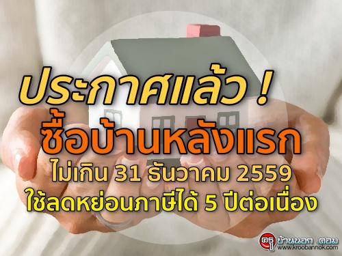 ประกาศแล้ว! ซื้อบ้านหลังแรกไม่เกิน 31 ธันวาคม 2559 ใช้ลดหย่อนภาษีได้ 5 ปีต่อเนื่อง