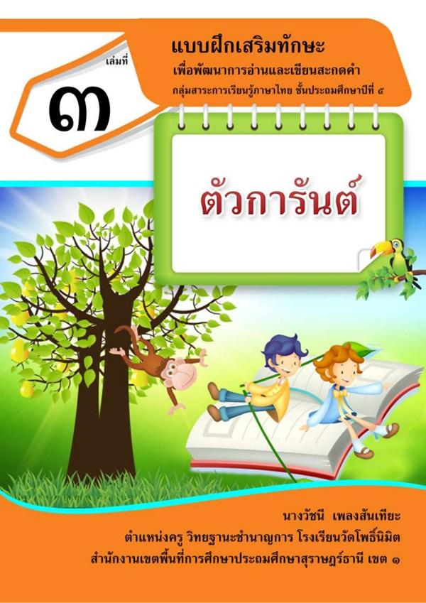 แบบฝึกเสริมทักษะเพื่อพัฒนาการอ่านและเขียนสะกดคำ ภาษาไทย ป.5 ผลงานครูวัชนี เพลงสันเทียะ