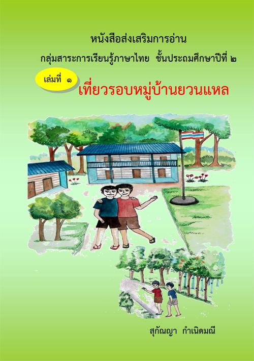 หนังสือส่งเสริมการอ่าน กลุ่มสาระการเรียนรู้ภาษาไทย  ชั้นประถมศึกษาปีที่ 2 เล่มที่ 1 เที่ยวรอบหมู่บ้านยวนแหล ผลงานครูสุกัญญา กำเนิดมณี