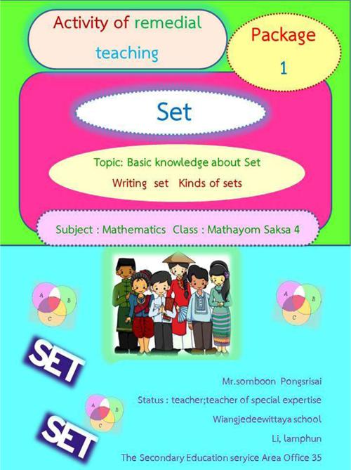 ชุดกิจกรรมสอนเสริม วิชาคณิตศาสตร์ เรื่อง เซต โดยใช้ภาษาอังกฤษ สำหรับนักเรียนชั้นมัธยมศึกษาปีที่ 4 ผลงานครูสมบุญ   ผ่องศรีใส