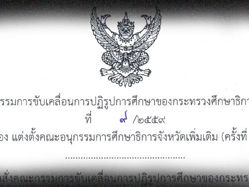 คำสั่ง แต่งตั้งคณะอนุกรรมการศึกษาธิการจังหวัด เพิ่มเติม (ครั้งที่ 1)  สั่ง ณ วันที่ 27 ตุลาคม 2559
