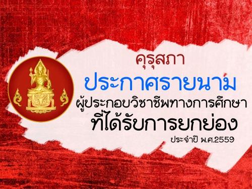 คุรุสภา ประกาศรายนามผู้ประกอบวิชาชีพทางการศึกษาที่ได้รับการยกย่อง ประจำปี พ.ศ.2559
