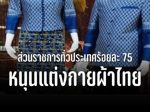 ส่วนราชการทั่วประเทศร้อยละ 75 หนุนแต่งกายผ้าไทย