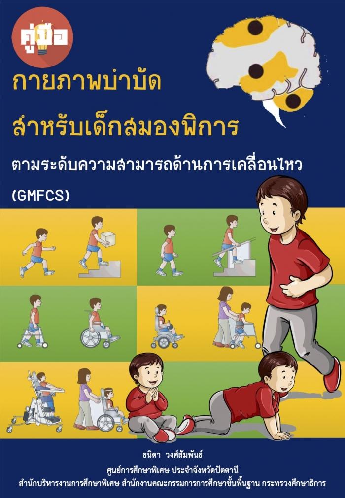 คู่มือกายภาพบำบัดเด็กสมองพิการตามระดับการเคลื่อนไหว (GMFCS)  ผลงานของนางธนิดา วงศ์สัมพันธ์