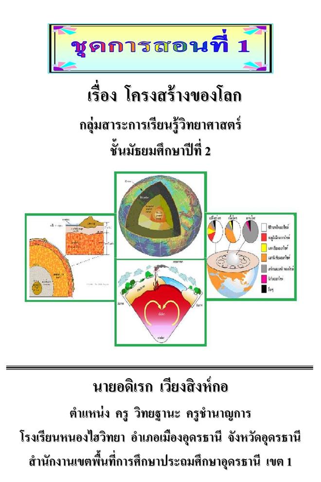 ชุดการสอน เรื่อง  โครงสร้างของโลก (วิทยาศาสตร์ ม.2) ผลงานครูอดิเรก  เวียงสิงห์กอ