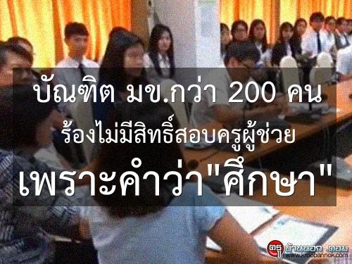 """บัณฑิต มข.กว่า 200 คน ร้องไม่มีสิทธิ์สอบครูผู้ช่วย เพราะคำว่า""""ศึกษา"""""""