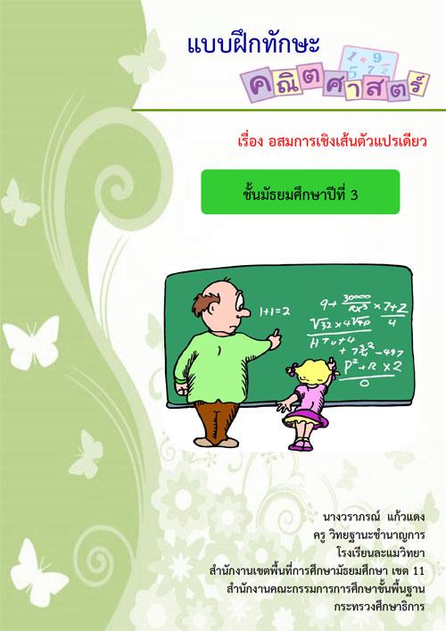 แบบฝึกทักษะคณิตศาสตร์  เรื่อง อสมการเชิงเส้นตัวแปรเดียว ชั้นมัธยมศึกษาปีที่ 3 ผลงานครูวราภรณ์  แก้วแดง