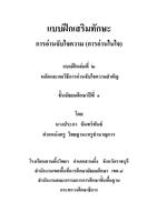 แบบฝึกการอ่านจับใจความ (การอ่านในใจ) ชั้น ม.1 ประภา จันทร์พันธ์