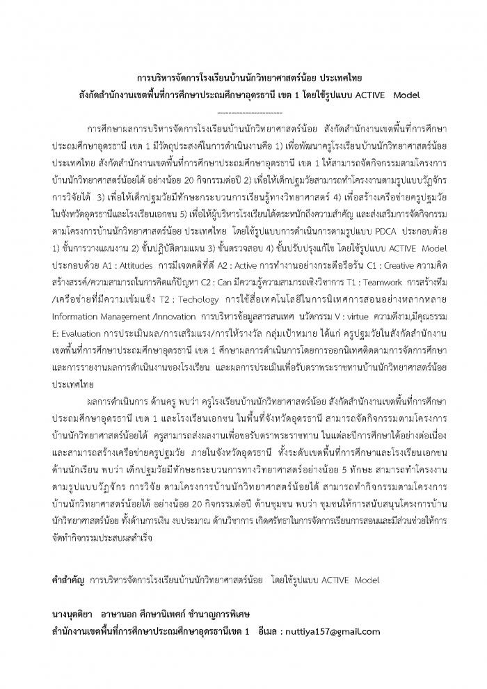 การบริหารจัดการโรงเรียนบ้านนักวิทยาศาสตร์น้อย ประเทศไทย สังกัดสพป.อุดรธานี เขต 1 โดยใช้รูปแบบ ACTIVE Model ผลงานของนางนุตติยา อาษานอก