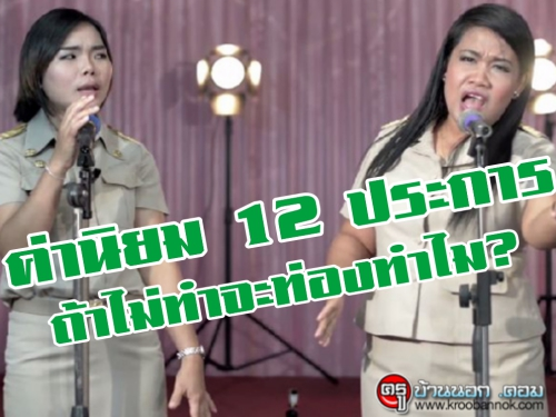 """อินเนอร์มาเต็ม! ครูไทยแต่งเพลง """"ค่านิยม12ประการ"""" ถ้าไม่ทำจะท่องทำไม!? (คลิป)"""