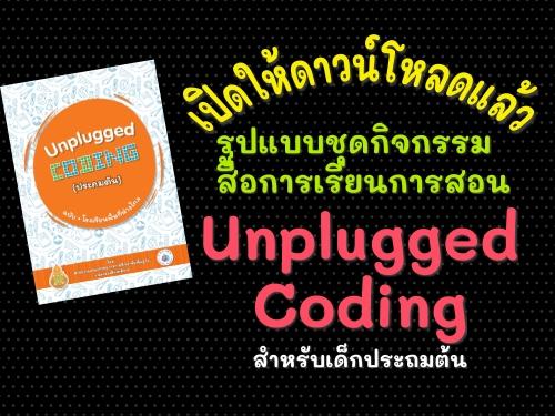 เปิดให้ดาวน์โหลดแล้ว รูปแบบชุดกิจกรรม สื่อการเรียนการสอน Unplugged Coding สำหรับเด็กประถมต้น
