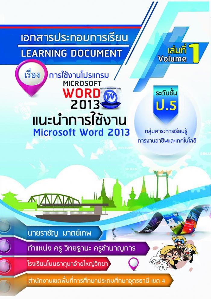 เอกสารประกอบการเรียน เรื่อง การใช้งานโปรแกรม Microsoft Word 2013 ผลงานครูราชัญ  มาตย์เทพ