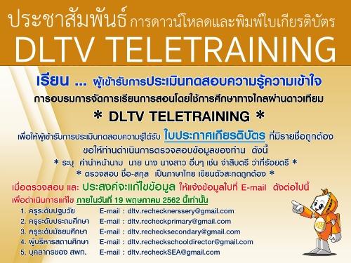 ประชาสัมพันธ์เรื่องการดาวน์โหลดและพิมพ์ใบเกียรติบัตร DLTV TELETRAINING