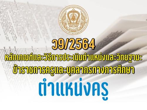 ว9/2564 หลักเกณฑ์และวิธีการประเมินตำแหน่งและวิทยฐานะข้าราชการครูและบุคลากรทางการศึกษา ตำแหน่งครู