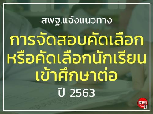 สพฐ.แจ้งแนวทางการจัดสอบคัดเลือกหรือคัดเลือกนักเรียนเข้าศึกษาต่อ ปี 2563