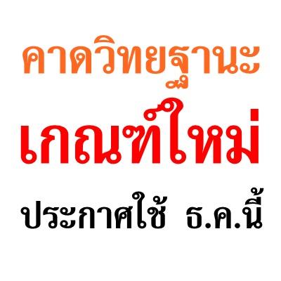คาดวิทยฐานะเกณฑ์ใหม่ ประกาศใช้ภายในเดือนธันวาคม 2557