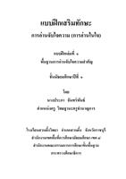 แบบฝึกการอ่านจับใจความ (การอ่านในใจ) ชั้น ม.1 เล่มที่ 1 ผลงานครูประภา จันทร์พันธ์