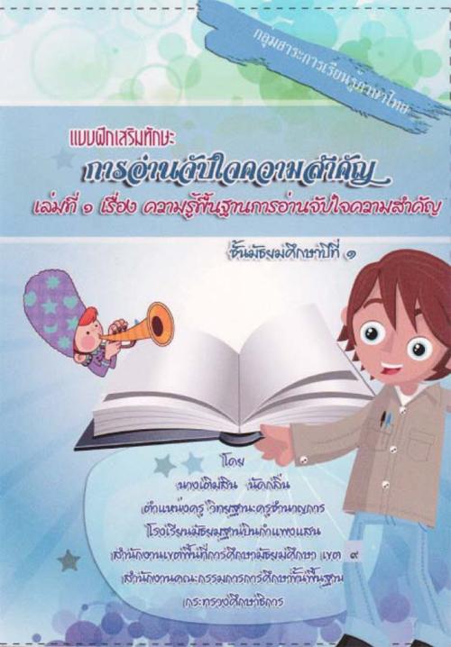 แบบฝึกเสริมทักษะการอ่านจับใจความสำคัญ เล่มที่ 1 เรื่อง ความรู้พื้นฐานการอ่าน จับใจความสำคัญ ผลงานครูเติมสิน นัดกลิ่น