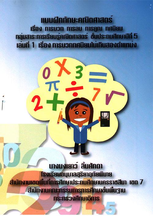 แบบฝึกทักษะคณิตศาสตร์ เรื่อง การบวก การลบ การคูณ ทศนิยม กลุ่มสาระการเรียนรู้คณิตศาสตร์ ชั้นประถมศึกษาปีที่ 5 ผลงานครูนงเยาว์  ลิ้มศักดา