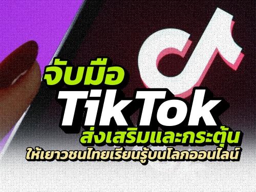 จับมือ TikTok ส่งเสริมและกระตุ้นให้เยาวชนไทยได้เกิดการเรียนรู้บนโลกออนไลน์