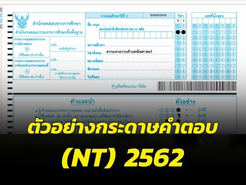 ตัวอย่างกระดาษคำตอบ (NT) 2562