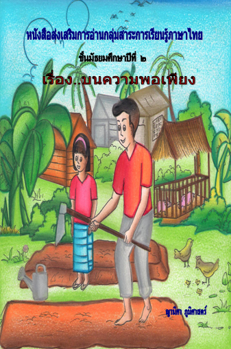 หนังสือส่งเสริมการอ่านกลุ่มสาระการเรียนรู้ภาษาไทย  ชั้นมัธยมศึกษาปีที่ 2  เรื่อง บนความพอเพียง  ผลงานครูญานิศา  ภูมิศาสตร์