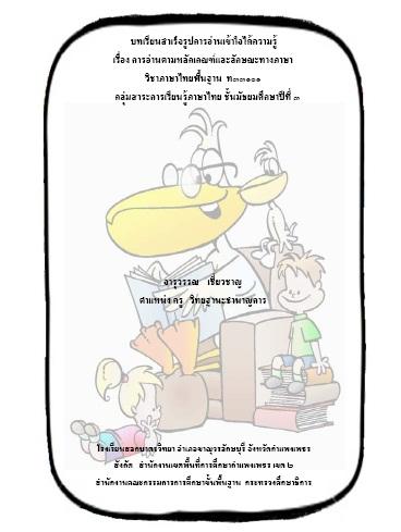 บทเรียนสำเร็จรูป เรื่อง การอ่านตามหลักเกณฑ์และลักษณะทางภาษา ผลงานครูจารุวรรณ เชี่ยวชาญ