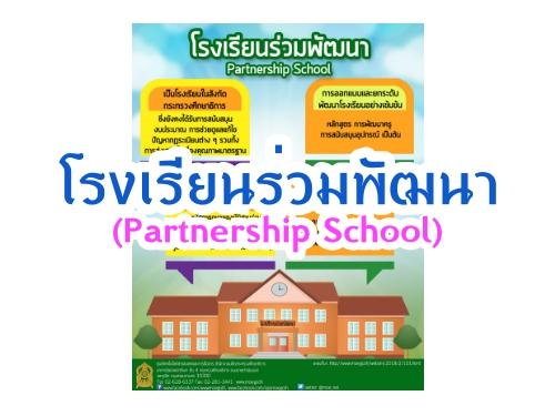 โรงเรียนร่วมพัฒนา(Partnership School)