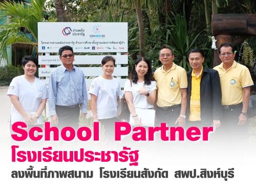School Partner โรงเรียนประชารัฐ ลงพื้นที่ภาพสนาม โรงเรียนสังกัด สพป.สิงห์บุรี
