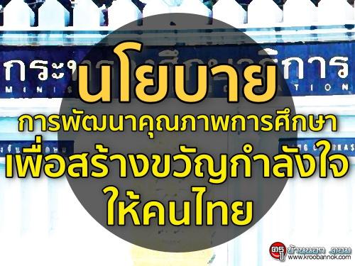นโยบายการพัฒนาคุณภาพการศึกษาเพื่อสร้างขวัญกำลังใจให้คนไทย