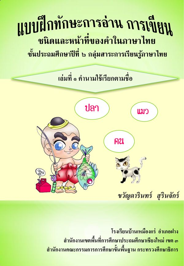 แบบฝึกทักษะการอ่าน การเขียน ชนิดและหน้าที่ของคำในภาษาไทย ป.6 ผลงานครูขวัญดารินทร์ สุรินจักร์