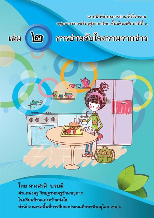 แบบฝึกทักษะการอ่านจับใจความ กลุ่มสาระการเรียนรู้ภาษาไทย ชั้นม. 1 ผลงานครูสาลี บวบมี