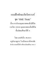 """แบบฝึกทักษะคิดวิเคราะห์ ชุด """"SME Think"""" ผลงานครูสำเร็จ สระขาว"""