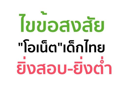 ไขข้อสงสัย �โอเน็ต�เด็กไทย ยิ่งสอบ-ยิ่งต่ำ