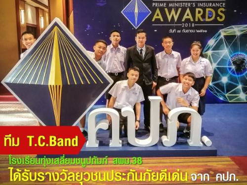 ทีม T.C.Band จากโรงเรียนทุ่งเสลี่ยมชนูปถัมภ์ สพม.38 ได้รับรางวัลยุวชนประกันภัยดีเด่น ประเภทเพลง ชนะเลิศระดับประเทศ ในโครงการยุวชนประกันภัยประจำปี 2561