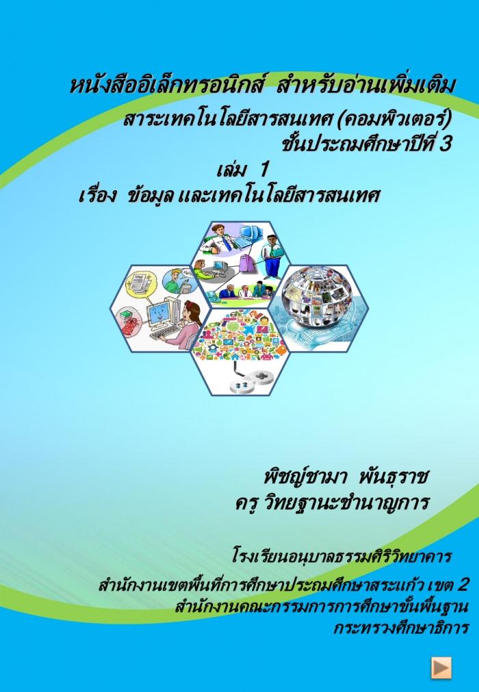 หนังสืออิเลกทรอนิกส์ (E-Book) เรื่อง ข้อมูลและเทคโนโลยีสารสนเทศ ผลงานครูพิชญ์ชามา พันธุราช