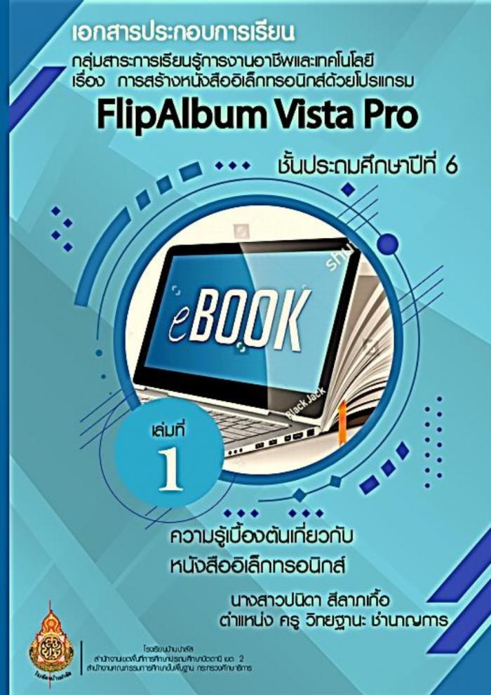 เอกสารประกอบการเรียนวิชาคอมพิวเตอร์ เรื่อง การสร้างหนังสืออิเล็กทรอนิกส์ ด้วยโปรแกรม FlipAlbum Vista Pro ผลงานครูปนิดา สีลาภเกื้อ