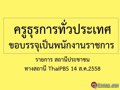 ครูธุรการทั่วประเทศ ขอบรรจุเป็นพนักงานราชการ รายการ สถานีประชาชน สถานี ThaiPBS 14 ส.ค.2558