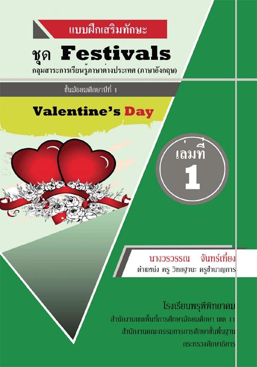 แบบฝึกเสริมทักษะ ชุด Festival กลุ่มสาระการเรียนรู้ ภาษาต่างประเทศ (ภาษาอังกฤษ) เรื่อง Valentine's Day ผลงานครูวรวรรณ  จันทร์เที่ยง