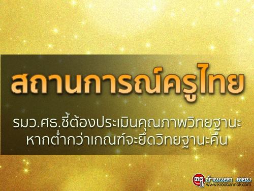 """""""สถานการณ์ครูไทย"""" รมว.ศธ.ชี้ต้องประเมินคุณภาพวิทยฐานะ หากต่ำกว่าเกณฑ์จะยึดวิทยฐานะคืน"""