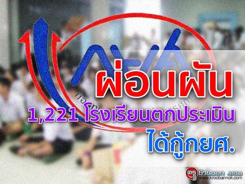 ผ่อนผัน 1,221 โรงเรียนตกประเมินได้กู้กยศ.