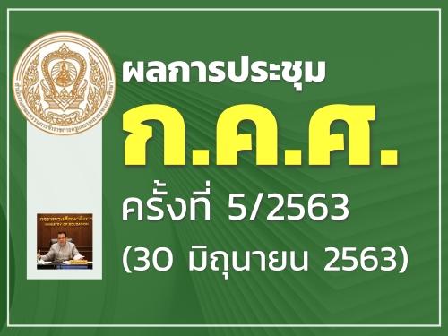 ผลการประชุมคณะกรรมการข้าราชการครูและบุคลากรทางการศึกษา (ก.ค.ศ.) ครั้งที่ 5/2563 (30 มิถุนายน 2563)