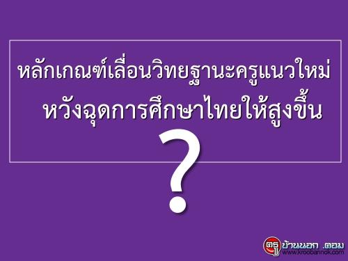 หลักเกณฑ์เลื่อนวิทยฐานะครูแนวใหม่หวังฉุดการศึกษาไทยให้สูงขึ้น?