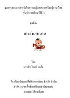 ชุดการสอนการอ่านจับใจความภาษาไทย ป.6 ผลงานครูประไพศรี ยะโส