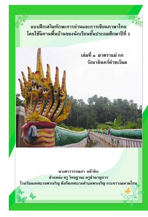 แบบฝึกเสริมทักษะการอ่านและการเขียนภาษาไทย โดยใช้นิทานพื้นบ้าน ผลงานครูวรรณภา หล้าหิบ