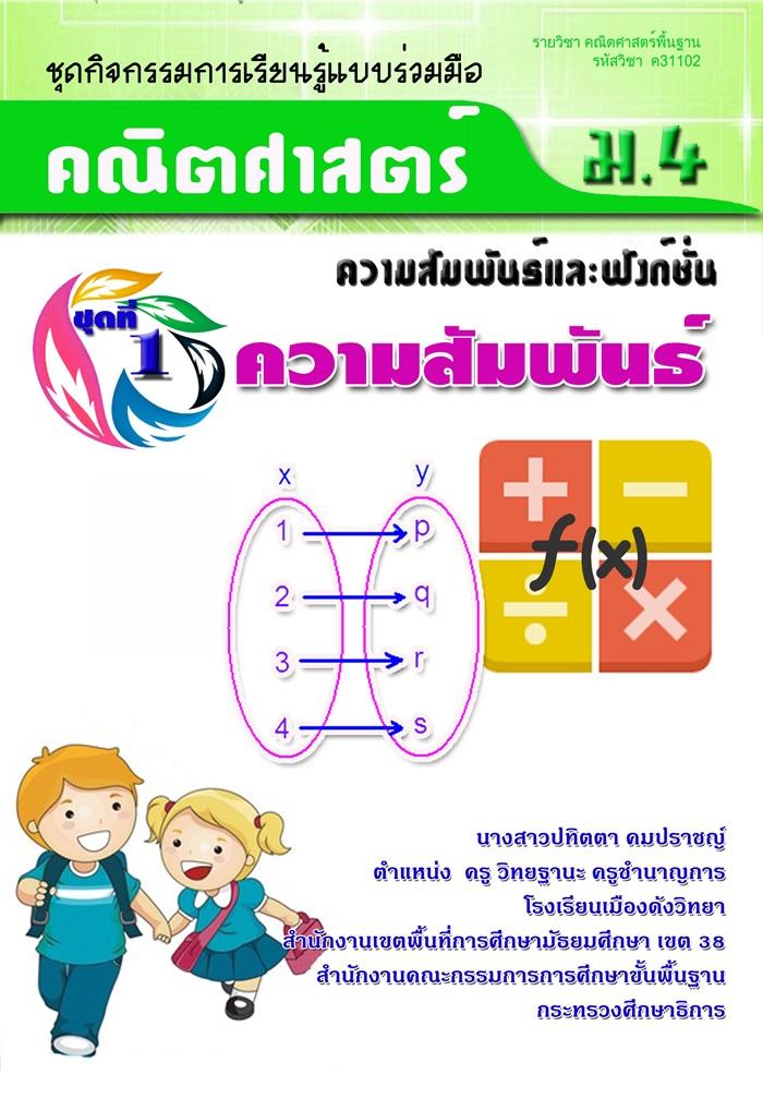 ชุดกิจกรรมการเรียนรู้แบบร่วมมือ คณิตศาสตร์ ม.4 เรื่อง ความสัมพันธ์และฟังก์ชั่น ผลงานครูปทิตตา คมปราชญ์