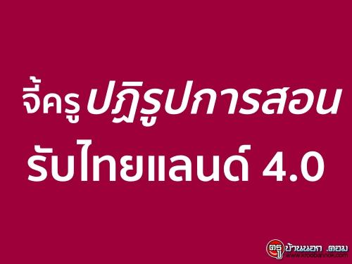 จี้ครูปฏิรูปการสอนรับไทยแลนด์ 4.0