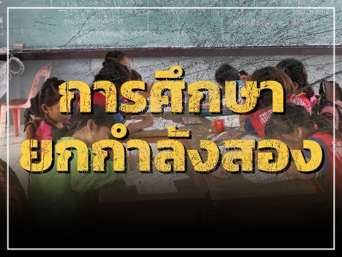 รมว.ศธ.ชูการศึกษายกกำลังสอง ร่วมพลิกประวัติศาสตร์ขับเคลื่อนการศึกษาไทยก้าวไปข้างหน้า
