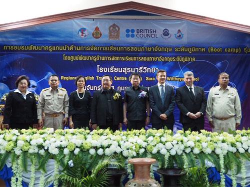กระทรวงศึกษาธิการและบริติช เคานซิล เปิดศูนย์การอบรม 8 แห่งมุ่งพัฒนาครูไทย 5,100 คนทั่วประเทศ